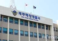 제주 애월읍 해안가서 40대 남성 시신 발견