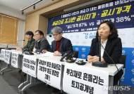 """경실련 """"공시가격 축소로 14년간 보유세 70조 누락"""""""