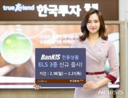 한국투자증권, 뱅키스 전용 ELS 상품 신규 출시