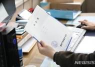 김진태 의원 고소장 접수하는 춘천지검