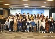 'HUG오픈캠퍼스' 오늘 개최…부산지역대학생 50명에 실무형교육