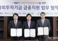 세종시·신보·NH농협은행, 30억 조성 등 사회적경제기업 지원 합심