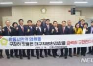 대구지방환경청 규탄하는 안동시의원들