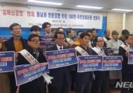김해신공항 반대 동남권 관문공항 건설 100만 국민청원운동 돌입