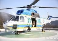 경기북부청 항공대에 참수리 헬기 배치