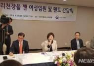 """진선미 """"기업 집단문화 평등하면 젠더갈등 개선될 것"""""""