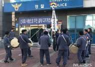 [대구소식]남부경찰서 동대명지구대, 정월 대보름 지신밟기 행사 등