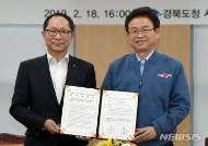 경북도-㈜아워홈, 사회적경제 기업 판로 지원