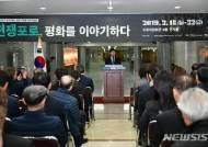 거제시, 한국전쟁 포로수용소 기록물 국회 특별전 개최