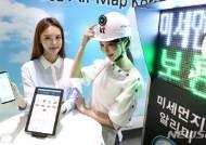 KT, 미세먼지 알리미 에어 맵 코리아 어플 출시