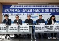 """경실련 """"공시가격 축소로 14년간 징세 70조 누락""""…감사 청구(종합)"""