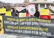 '석면몰탈 폐기물 불법 반출 고발한다'