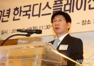 """이동훈 디스플레이협회장 """"차별화 기술·인재 육성으로 위기 극복하자"""""""