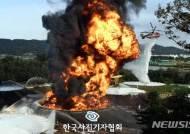 한국보도사진전 spot news 최우수상 '대한송유관공사 화재'