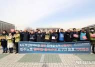 'ILO 핵심협약비준 쟁취'