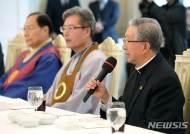 말김희중 한국천주교주교회의 의장 인사