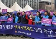 """경찰청공무원노조 """"국회, 사법개혁 입법 서둘러라"""""""
