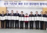 상주·낙단보 개방 추진 MOU 기념촬영
