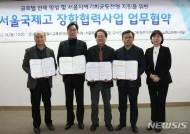 서울시교육청, 서울국제고 장학협력사업 MOU