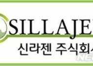 """신라젠 """"펙사벡 사용범위 확대 자금조달 검토"""""""