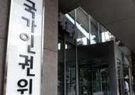 """인권위 """"30개 정부부처, 인권경영 평가지표 신설키로"""""""