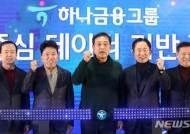 판 커진 인터넷銀…하나금융·SKT·키움증권 손잡고 도전(종합)