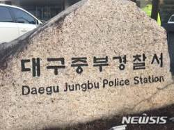 대구경찰, 사우나 화재원인 규명 수사본부 설치