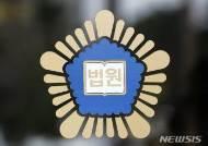 법원, 선거법 위반 주간지 발행인·도의원후보 부친 실형 선고