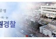 경찰, 안산서 50대 여성 참고인 강압수사 논란