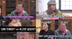 속이는 김용건, 속는 이미숙, 박정수는 추임새···'오배우'