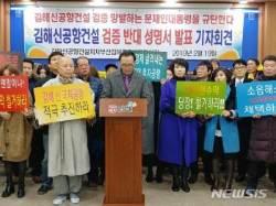 김해신공항 건설 장기화에 시민간 찬반 갈등 조짐