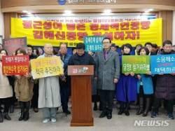 김해신공항 지지 시민단체 기자회견