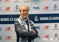 프로축구 이랜드FC 새 대표이사, 장동우 이랜드리테일 상무