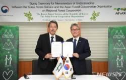 산림청과 AFoCO '아시아 산림녹화에 맞손'