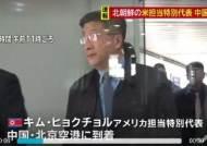 北 김혁철 베이징 도착…북미 하노이 고위급 협상 재개 임박(종합)