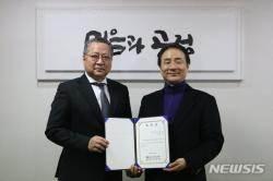 공영홈쇼핑, '통일나무 마라톤·콘서트' 총감독에 김명곤 위촉