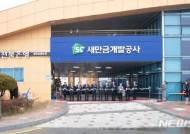 전북은행, 군산 새만금개발공사 '새만금영업점' 개점