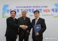 전북도국제교류센터-원광대 공자학원 업무협약 체결