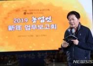 농협, 수도권서 '2019 농업인 신년 업무보고회' 개최