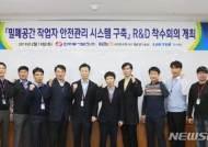 한국동서발전, '밀폐공간 작업자 안전관리시스템' 개발