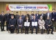통영시, 국립무형유산원과 업무협약