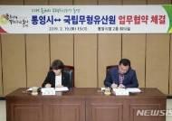 통영시-국립무형유산원, '무형유산도시' 추진 업무협약