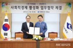 아워홈, 경상북도와 사회적경제 활성화 업무협약