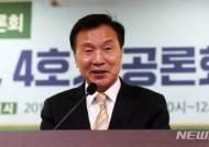 신한울 3,4호기 공론관 관련 축사하는 손학규 대표