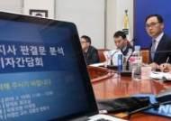 """전해철 """"김경수, 2심 재판부 선입견 없다…기피 신청 고려 안해""""(종합)"""