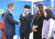 박지헌 '대통령에 깜짝 노래'