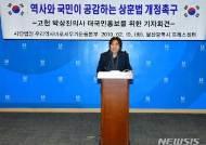 울산 역사단체, 박상진 의사 훈격 상향 서명 운동 돌입