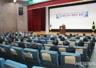 새마을운동중앙회 2019년도 정기 대의원 총회