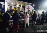 '대구 사우나 화재' 아픔 나누는 지역사회…인근서 숙식 지원