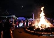 남산골한옥마을, 달집태우기 행사